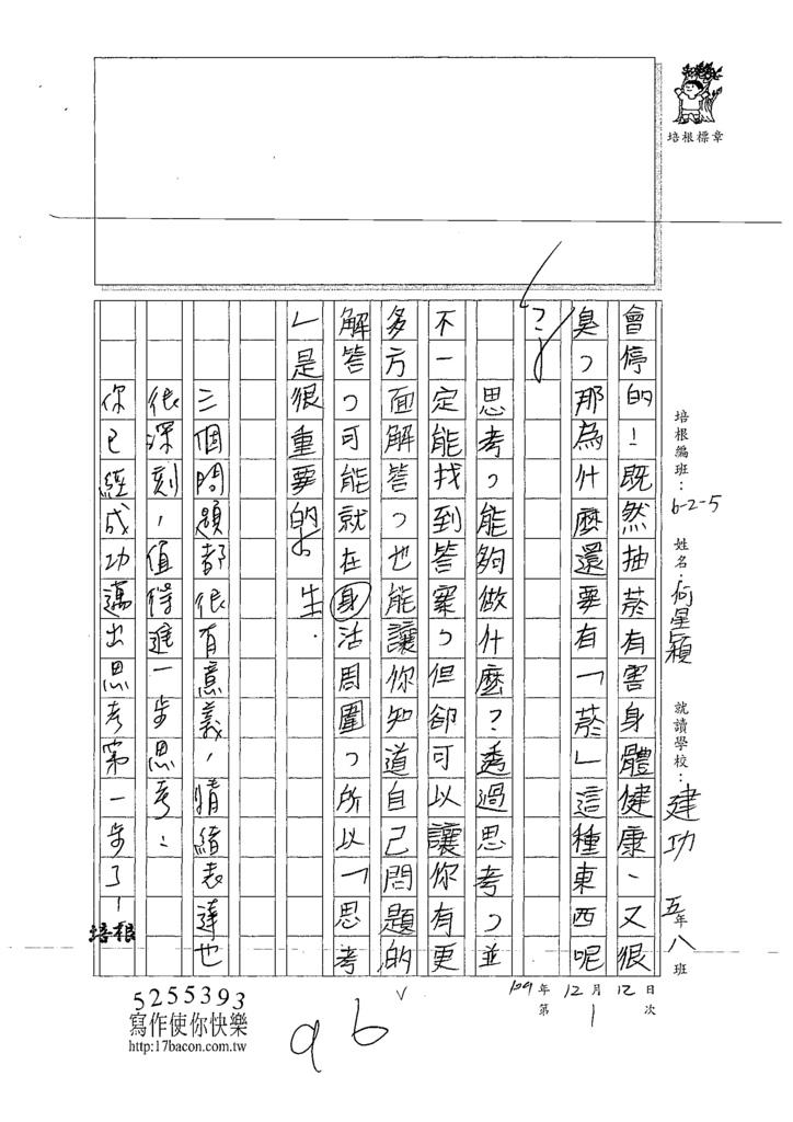 109W5301 何O穎(3).tif