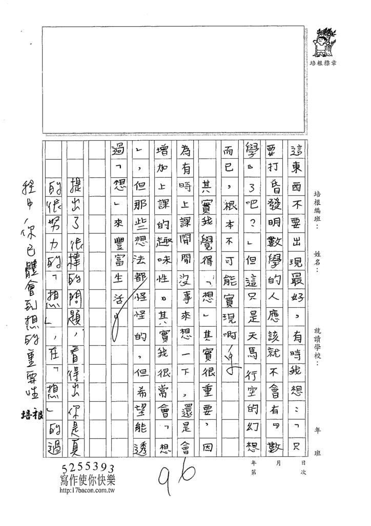109W5301 卓O翰(3).tif