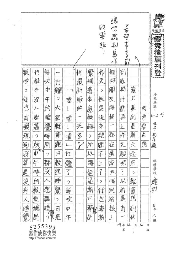 109W5301 何O穎(1).tif