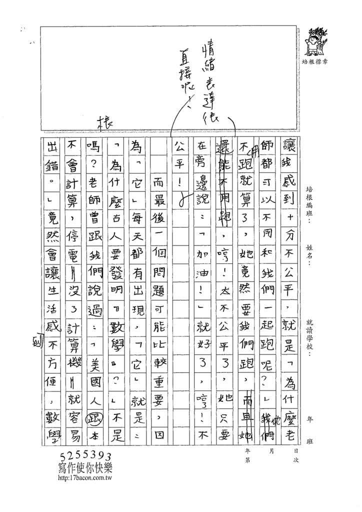 109W5301 卓O翰(2).tif