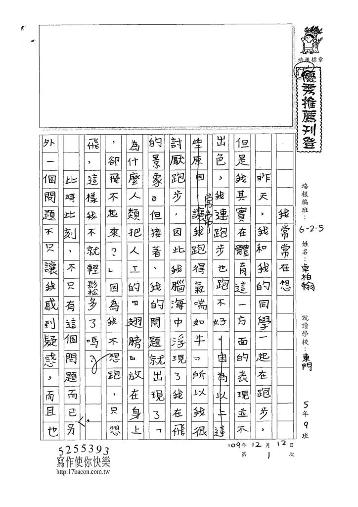 109W5301 卓O翰(1).tif