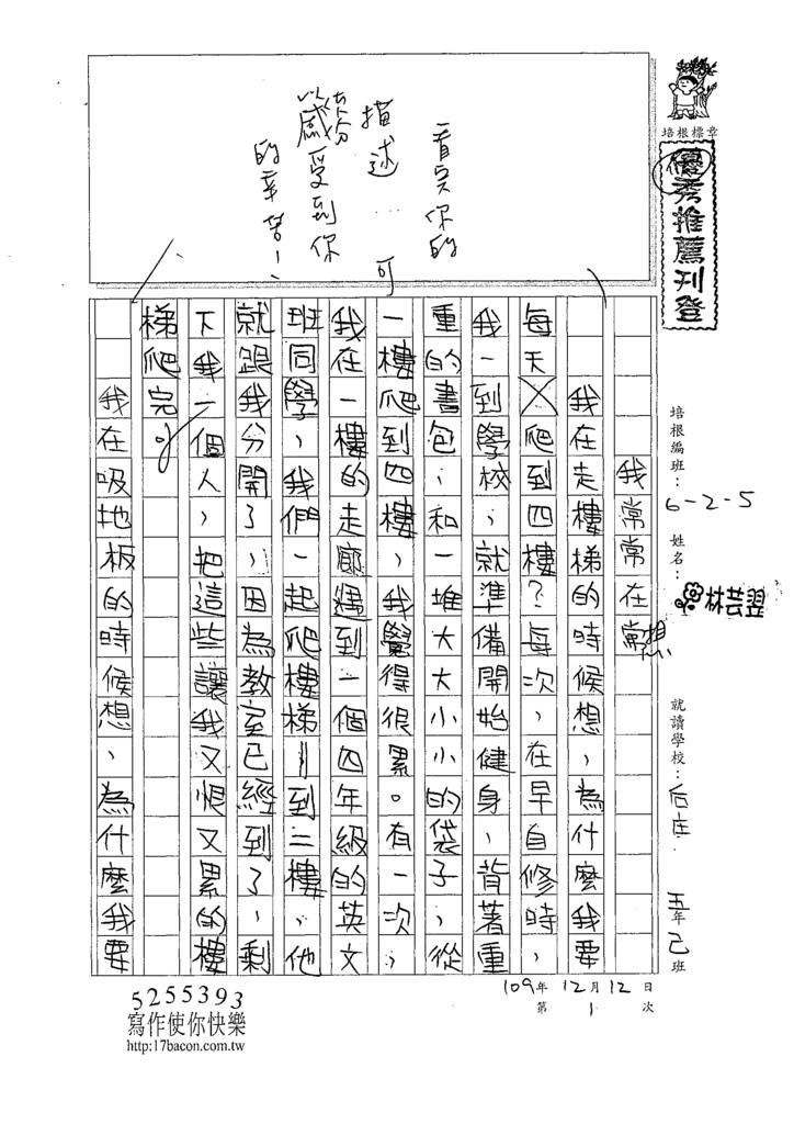 109W5301 林O翌(1).tif