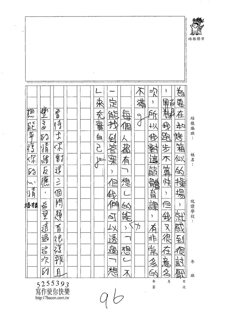 109W5301 林O翌(3).tif