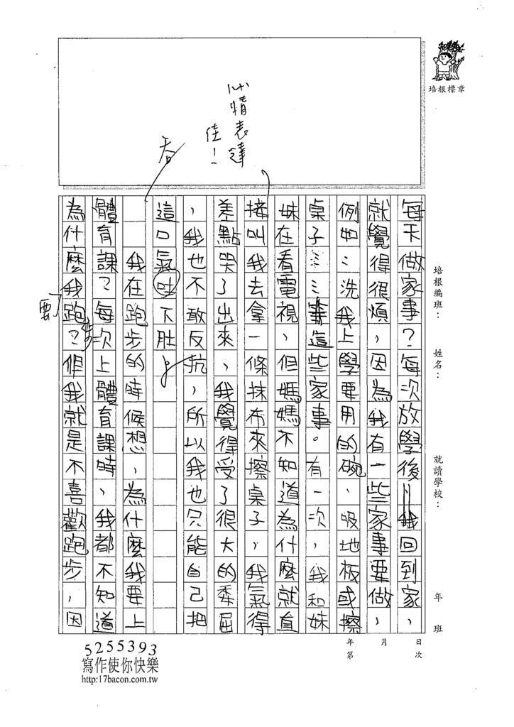 109W5301 林O翌(2).tif