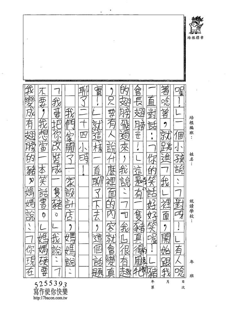 109W4301 許O恬(2).tif