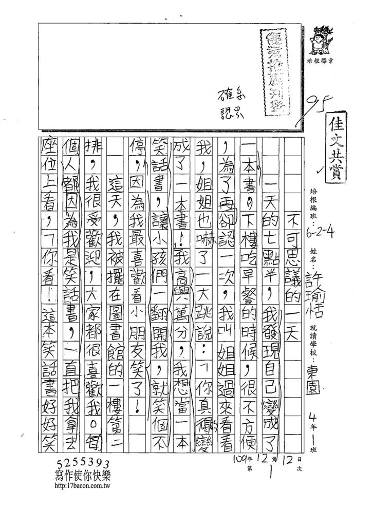 109W4301 許O恬(1).tif