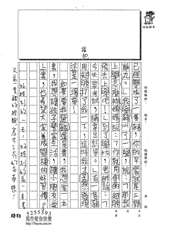 109W4301 許O恬(3).tif