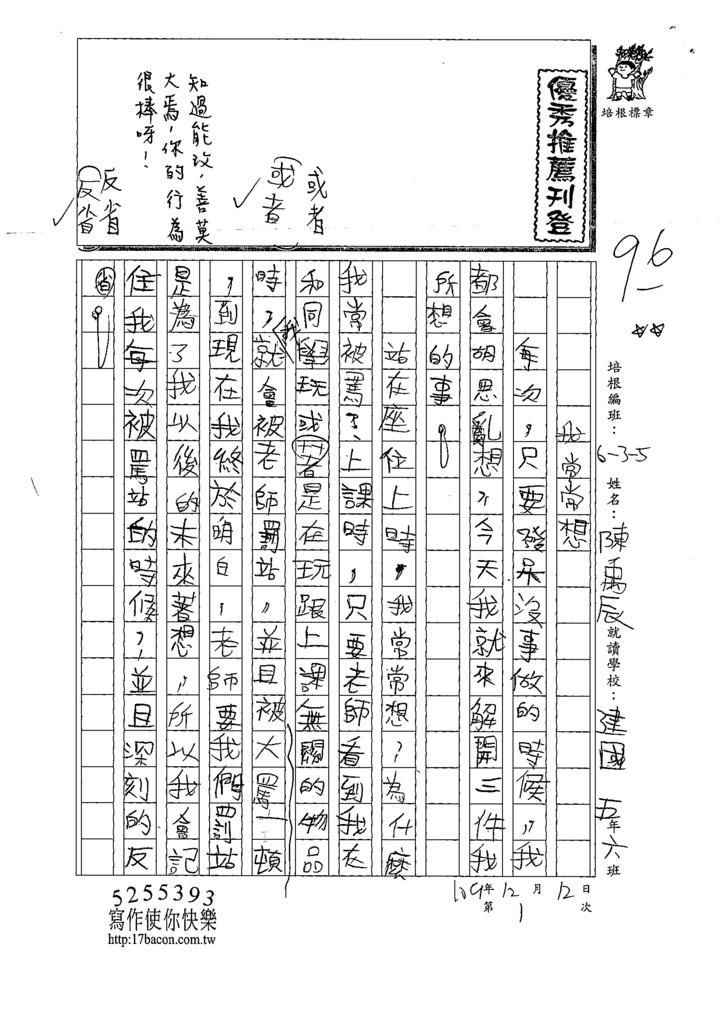109W5301陳O辰 (1).tif
