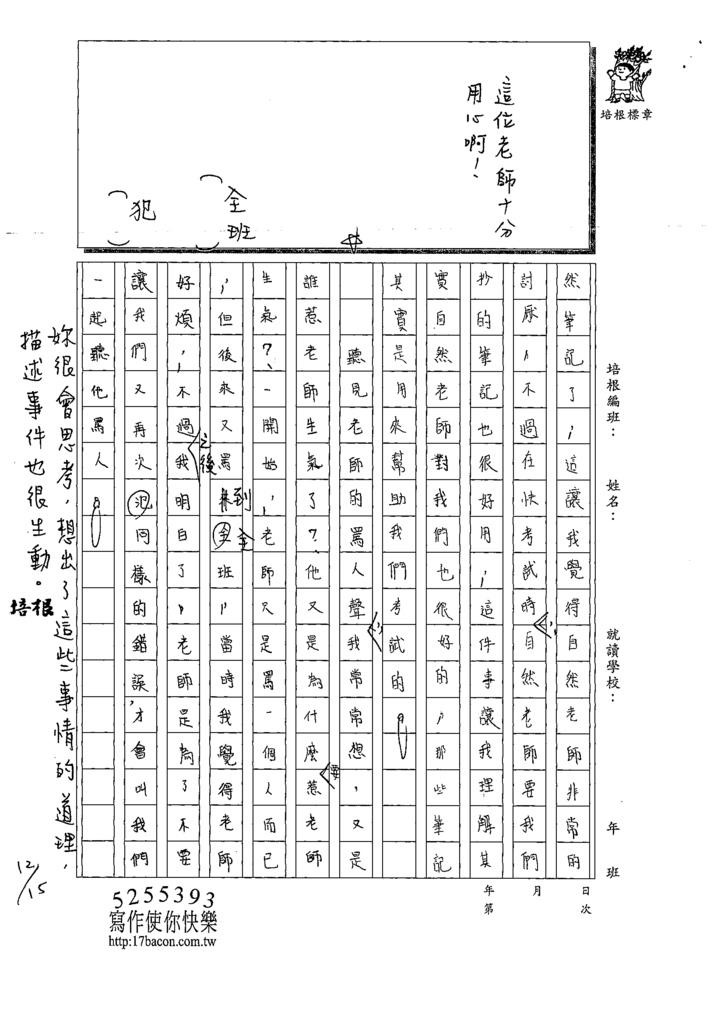 109W5301翁O涔 (2).tif
