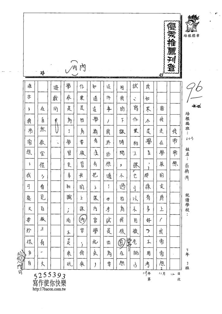 109W5301翁O涔 (1).tif