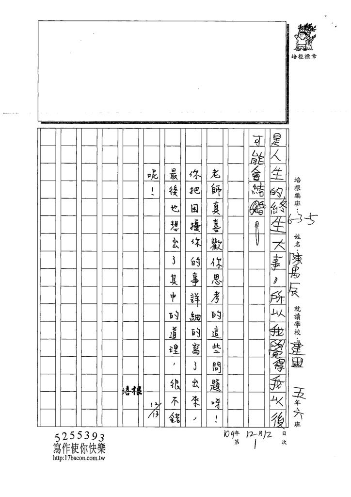109W5301陳O辰 (3).tif