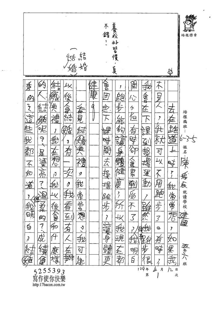 109W5301陳O辰 (2).tif