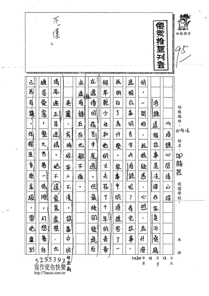 109W6301邱O芸 (1).tif