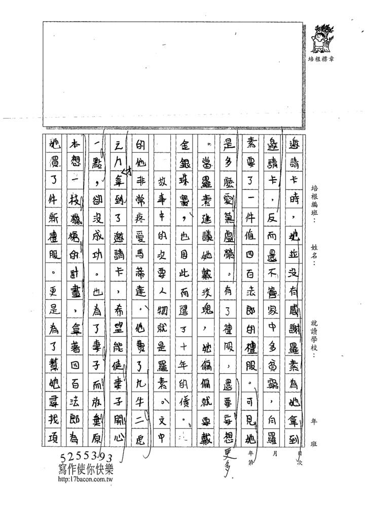 109W6301邱O芸 (2).tif