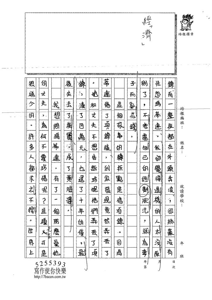 109W6301邱O芸 (3).tif