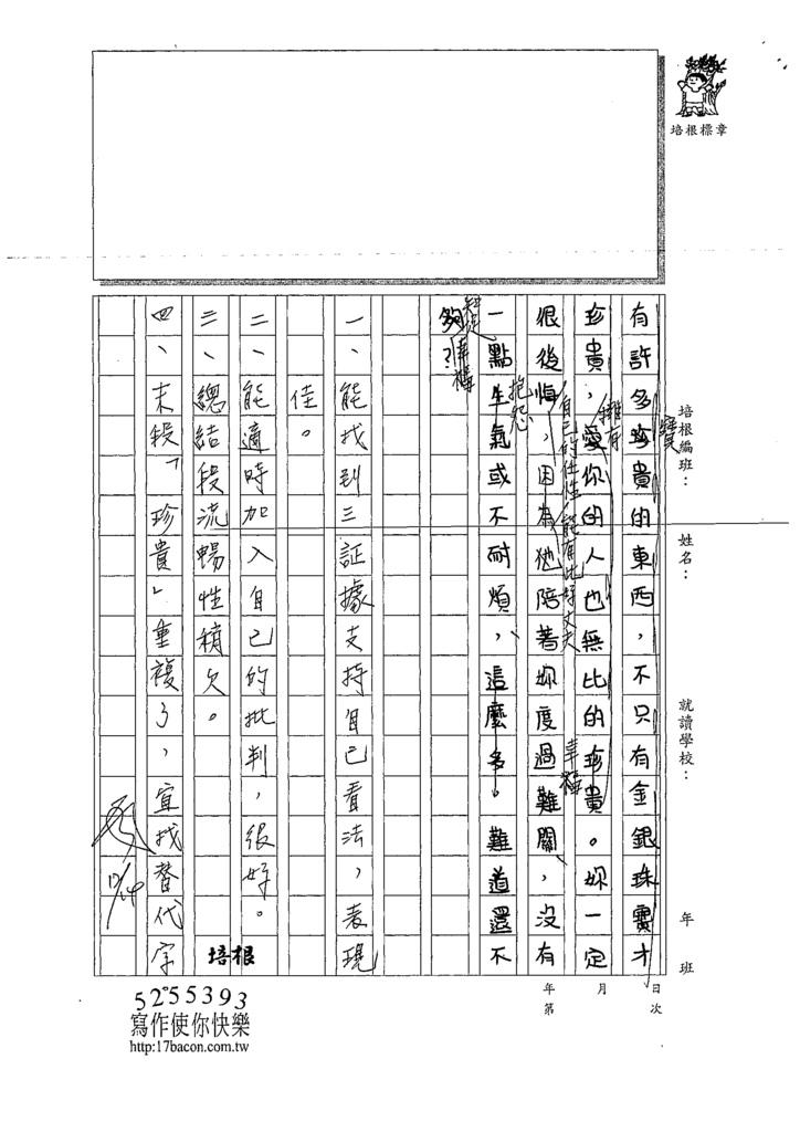 109W6301邱O芸 (4).tif