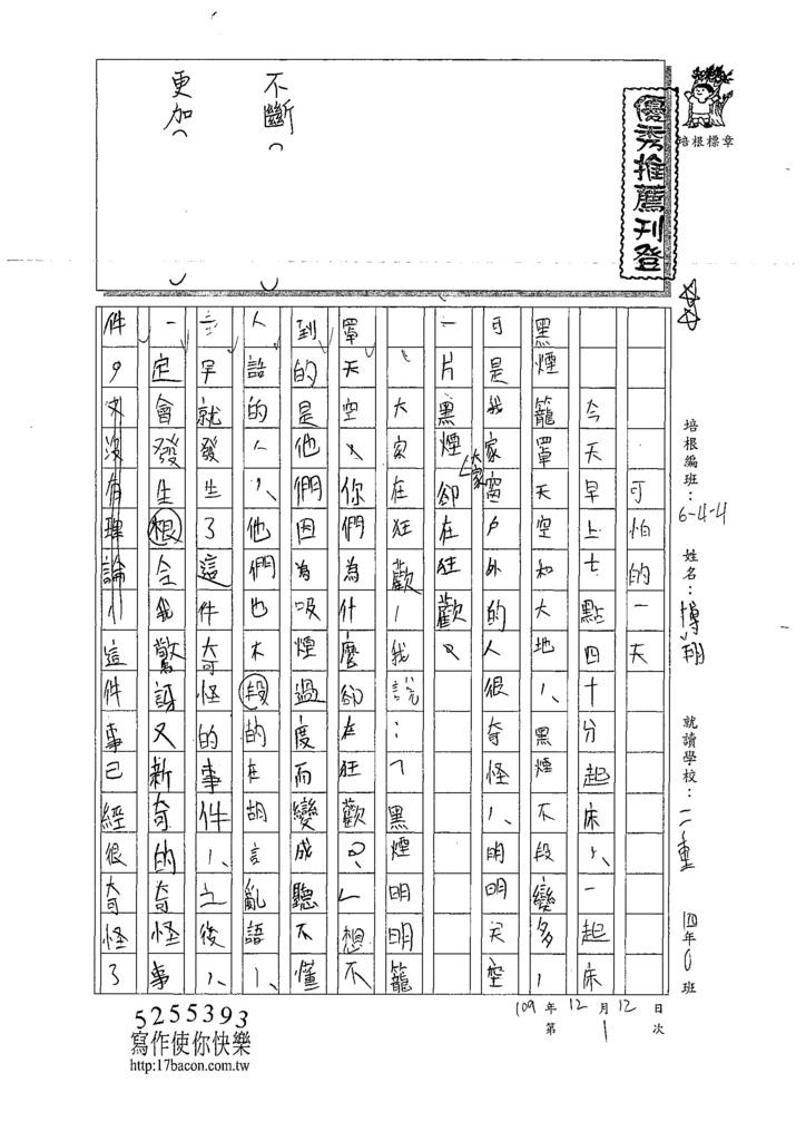 109W4301張O翔 (1).tif