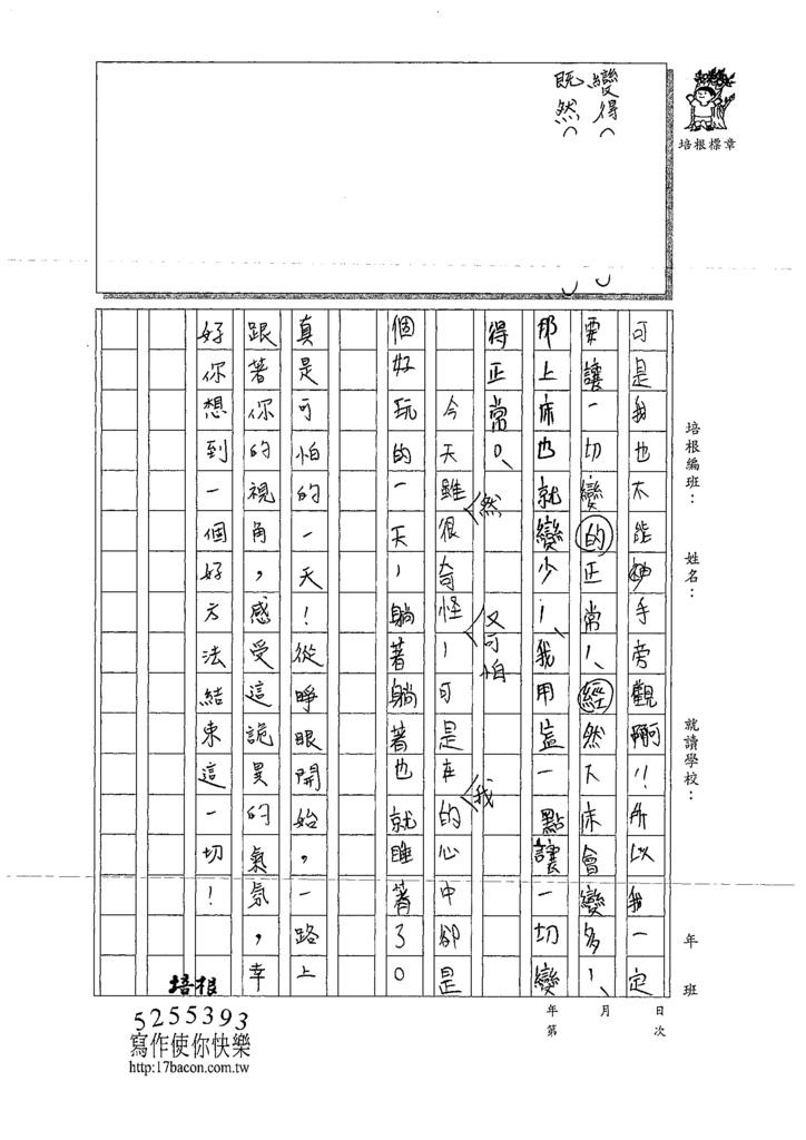 109W4301張O翔 (3).tif