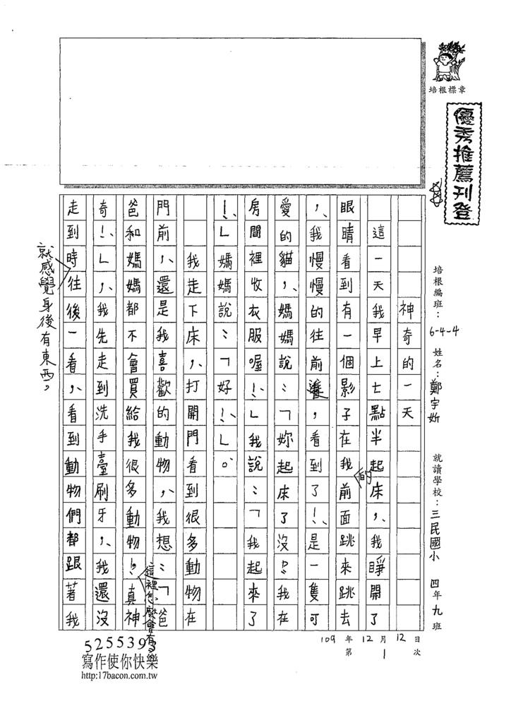 109W4301鄭O妡 (1).tif