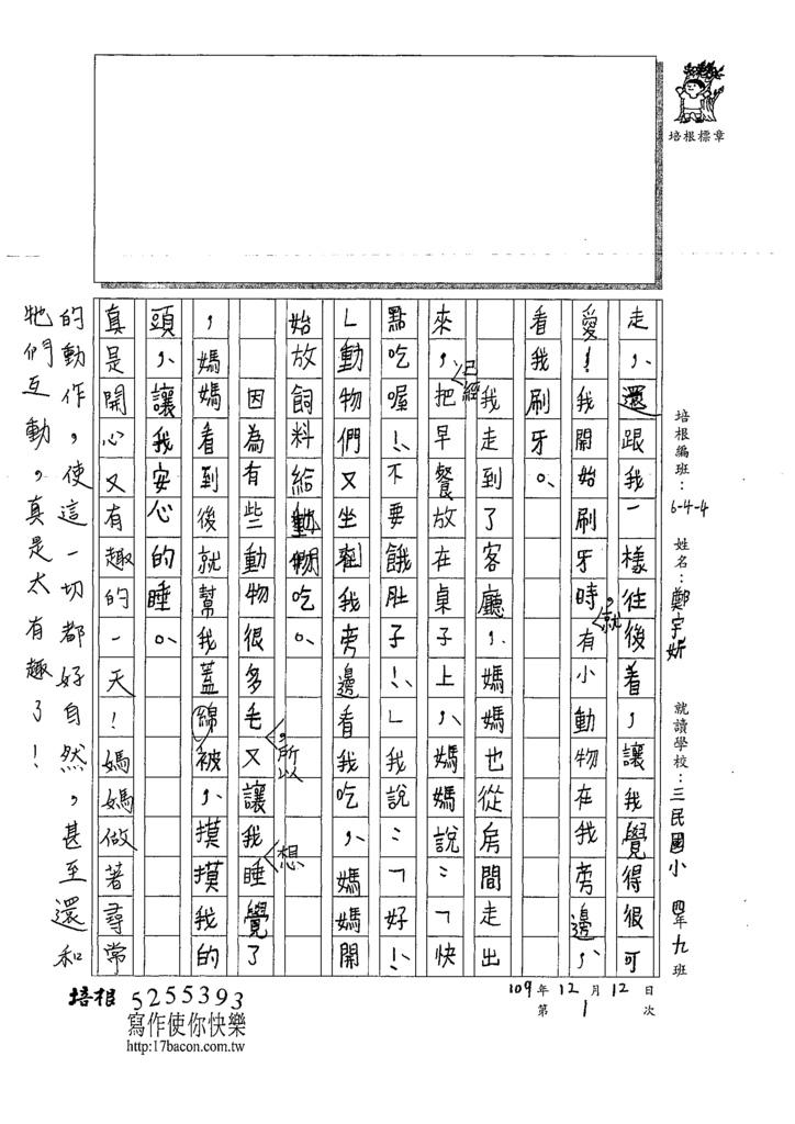 109W4301鄭O妡 (2).tif