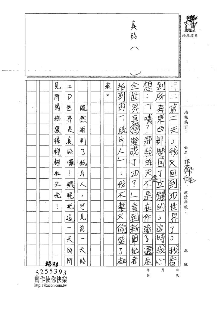 109W4301巫O妮(3).tif