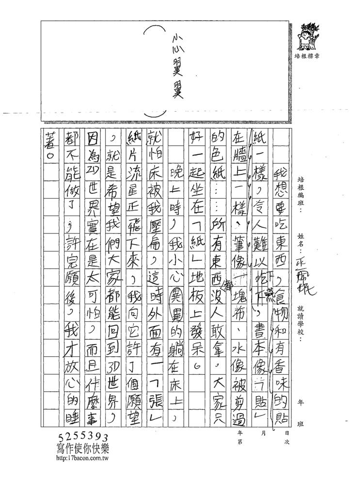 109W4301巫O妮(2).tif