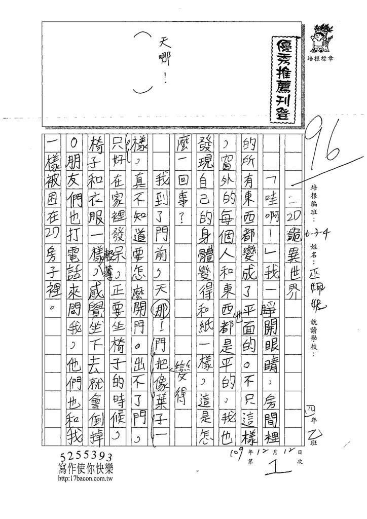 109W4301巫O妮(1).tif