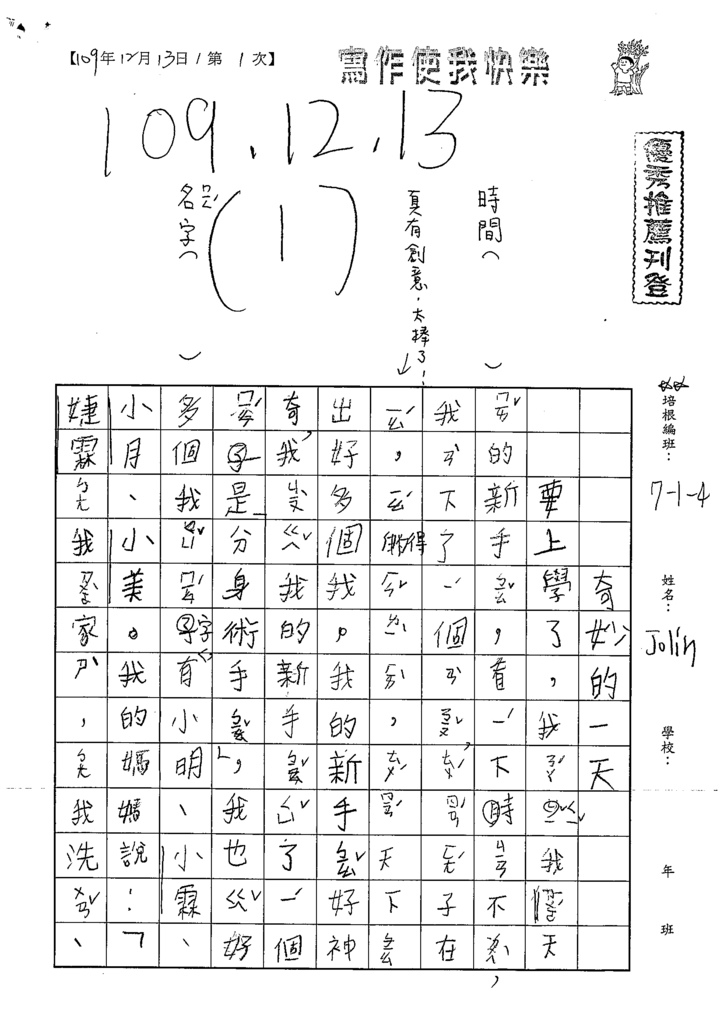 109W4301沈○霖 (1).tif