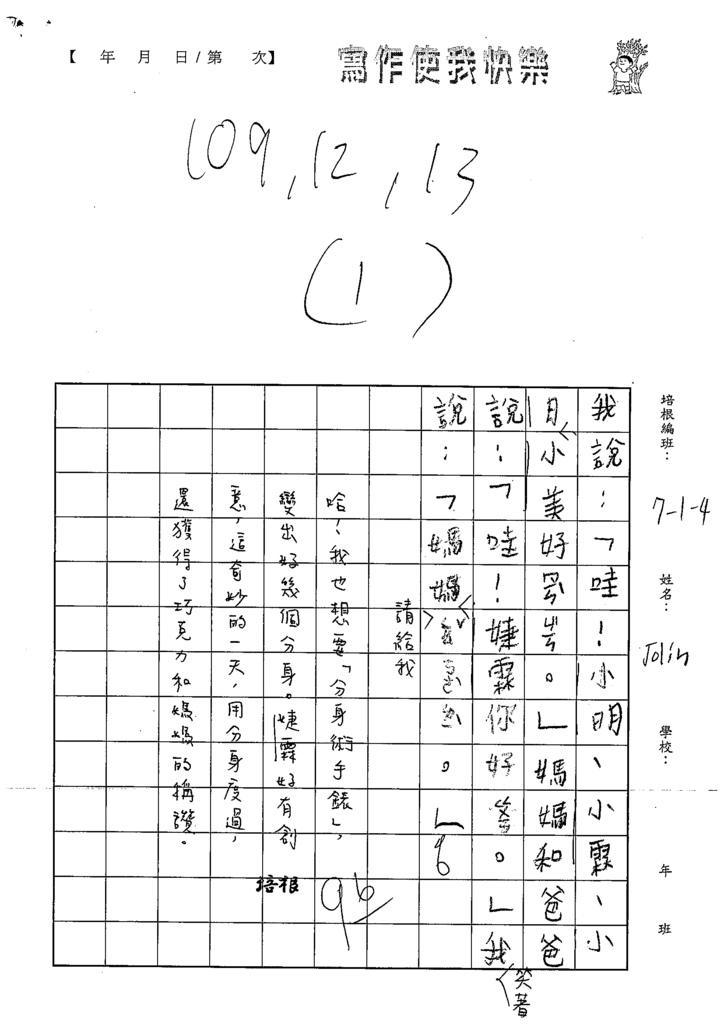 109W4301沈○霖 (3).tif