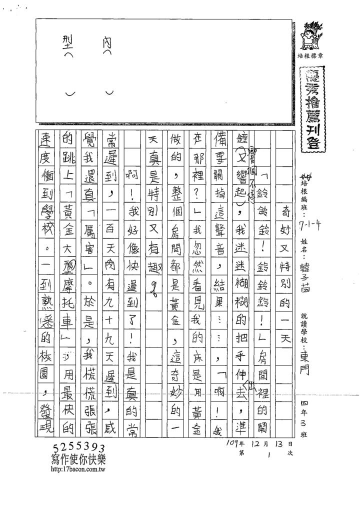 109W4301韓○茵 (1).tif