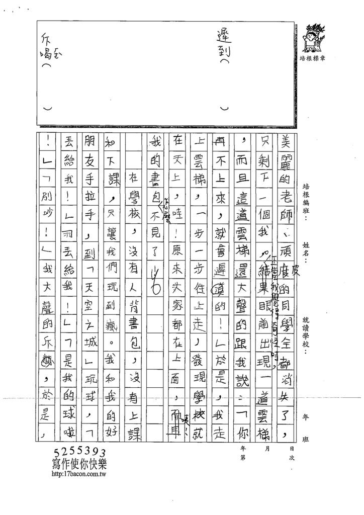 109W4301韓○茵 (2).tif