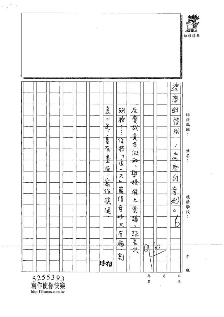 109W4301韓○茵 (4).tif