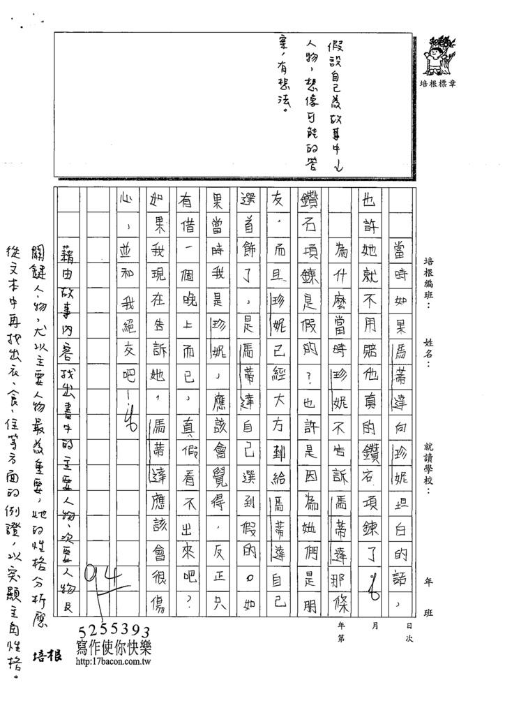 109W6301吳○蓁 (3).tif