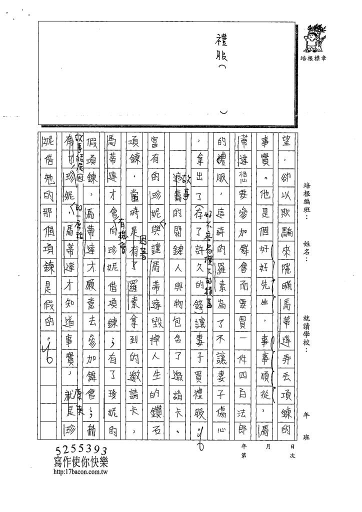 109W6301吳○蓁 (2).tif