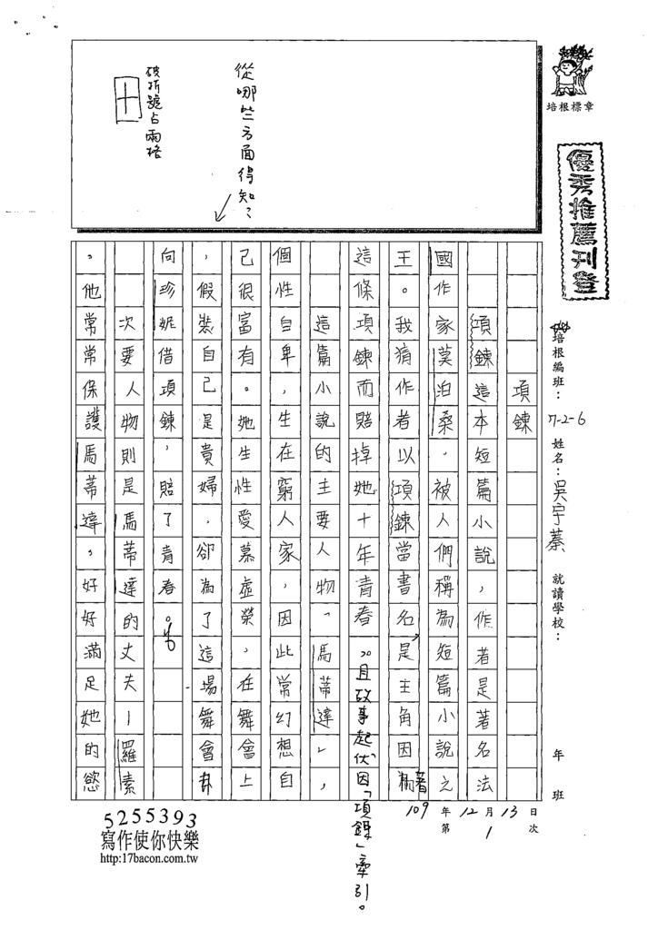 109W6301吳○蓁 (1).tif