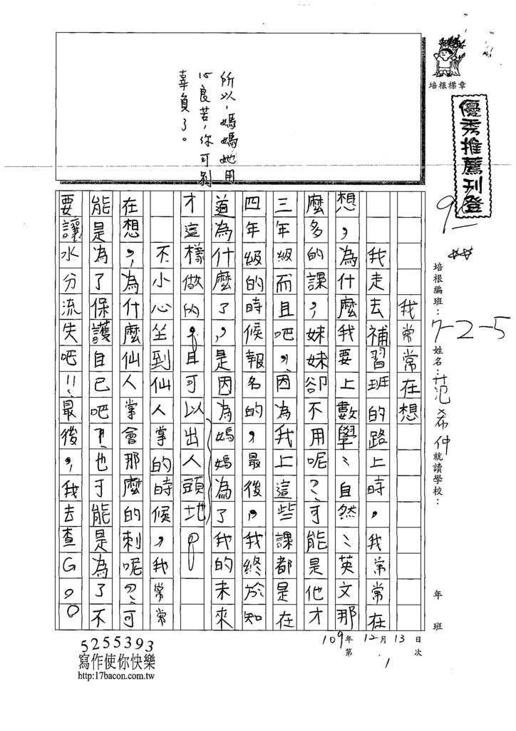 109W5301范○仲 (1).tif