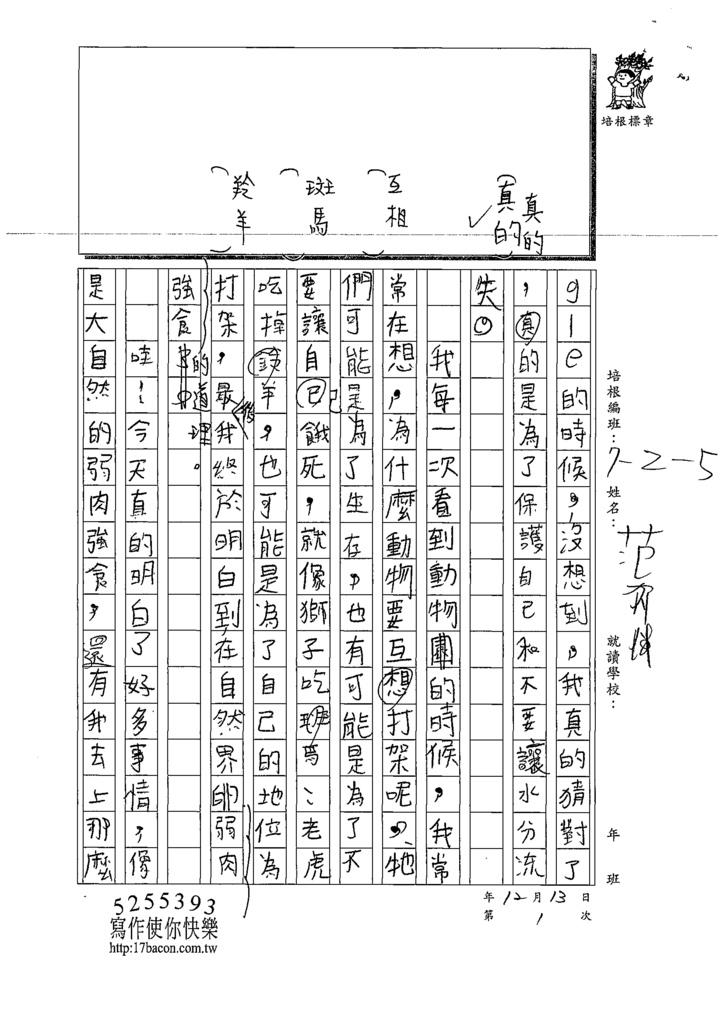 109W5301范○仲 (2).tif