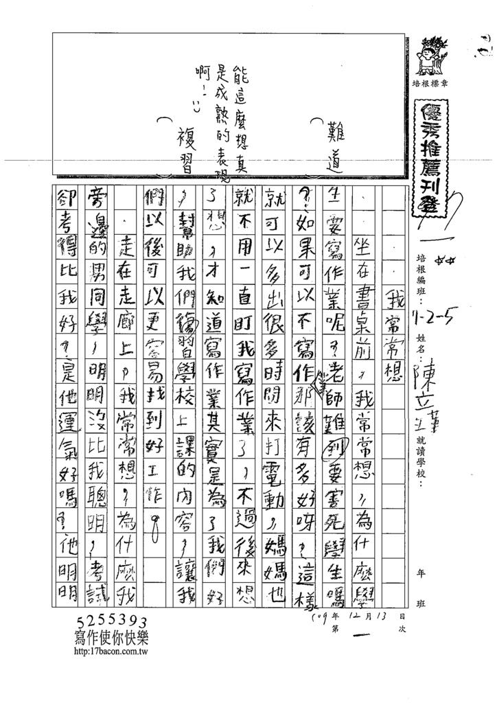 109W5301陳○瑾 (1).tif