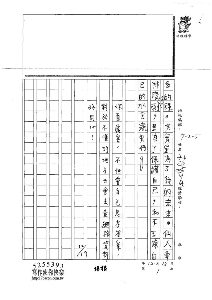 109W5301范○仲 (3).tif