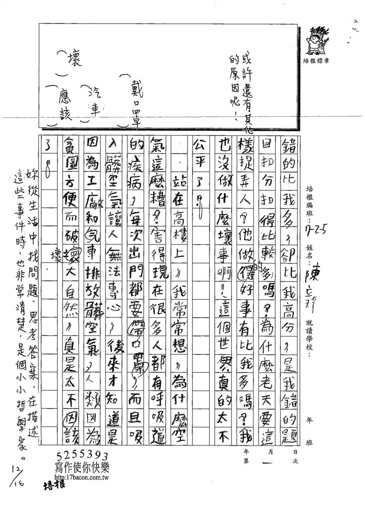 109W5301陳○瑾 (2).tif