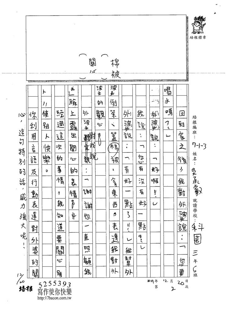 109W3302吳○叡 (2).tif