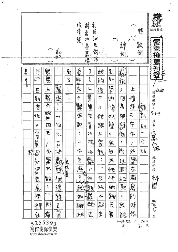 109W3302吳○叡 (1).tif