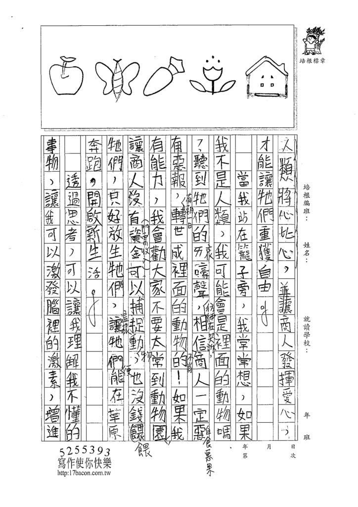 109W53015周○全 (2).tif