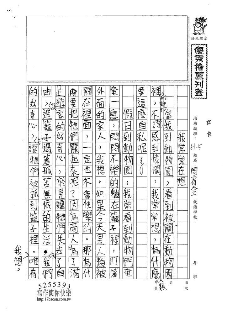 109W53015周○全 (1).tif