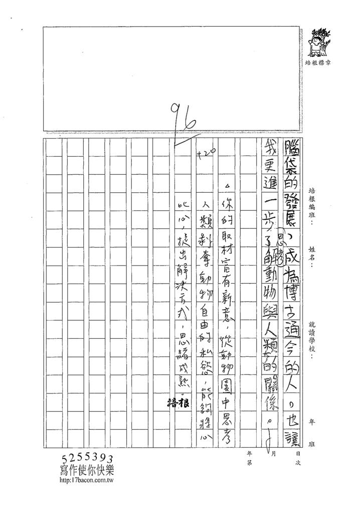 109W53015周○全 (3).tif