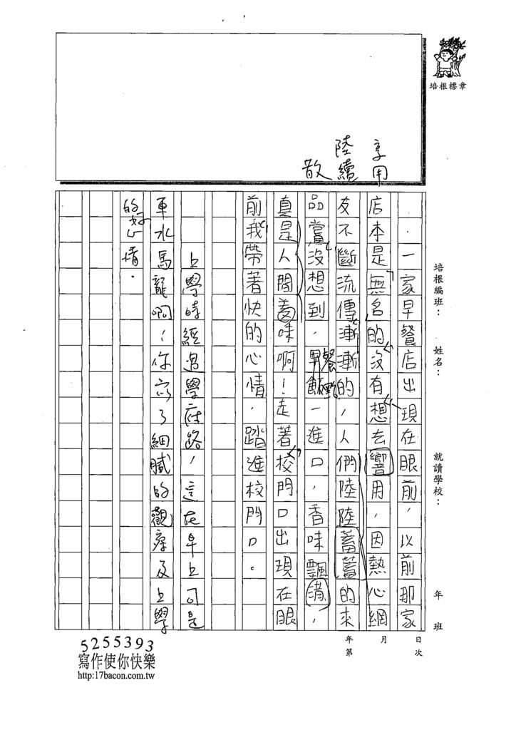 109W4302彭○諺 (3).tif