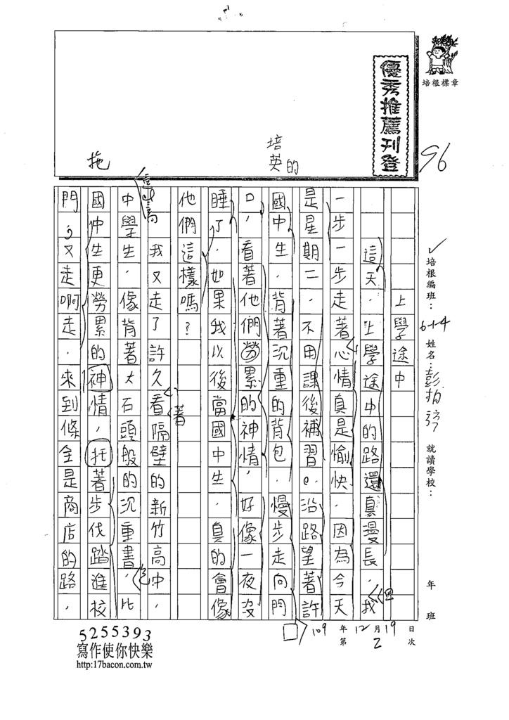 109W4302彭○諺 (1).tif