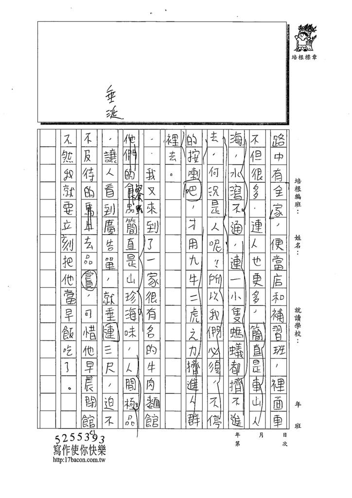 109W4302彭○諺 (2).tif