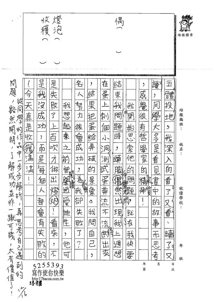 109W5302盧○璇 (2).tif