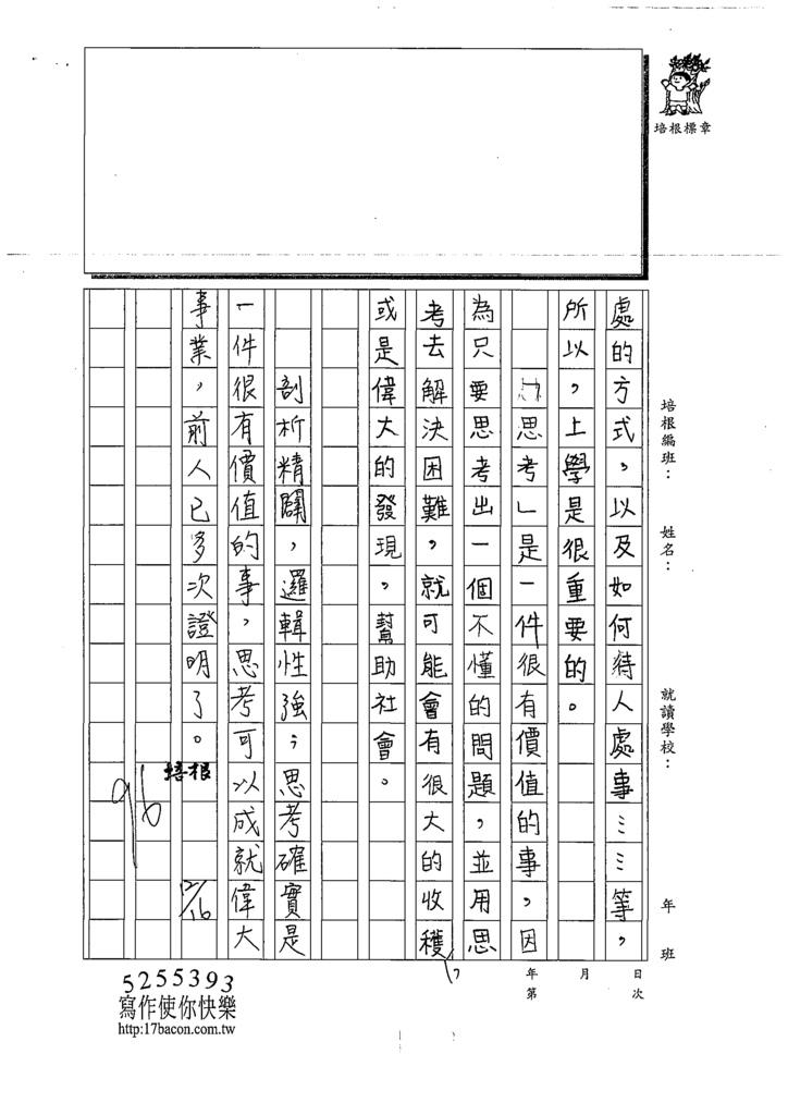 109W5302區○碩 (3).tif